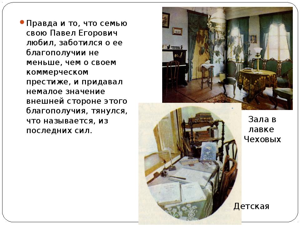 Правда и то, что семью свою Павел Егорович любил, заботился о ее благополучии...