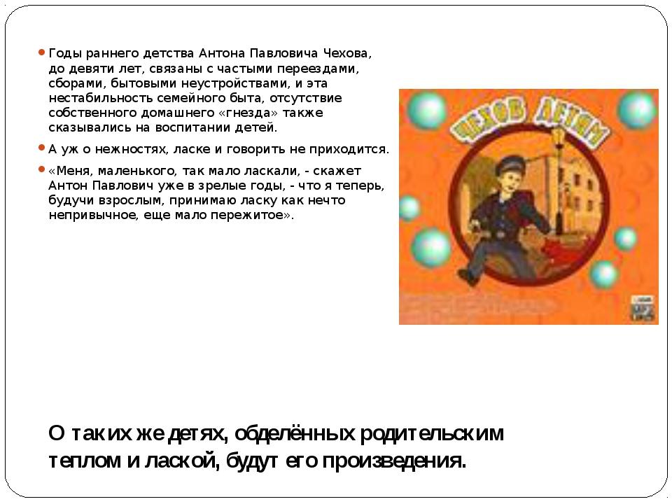 Годы раннего детства Антона Павловича Чехова, до девяти лет, связаны с частым...