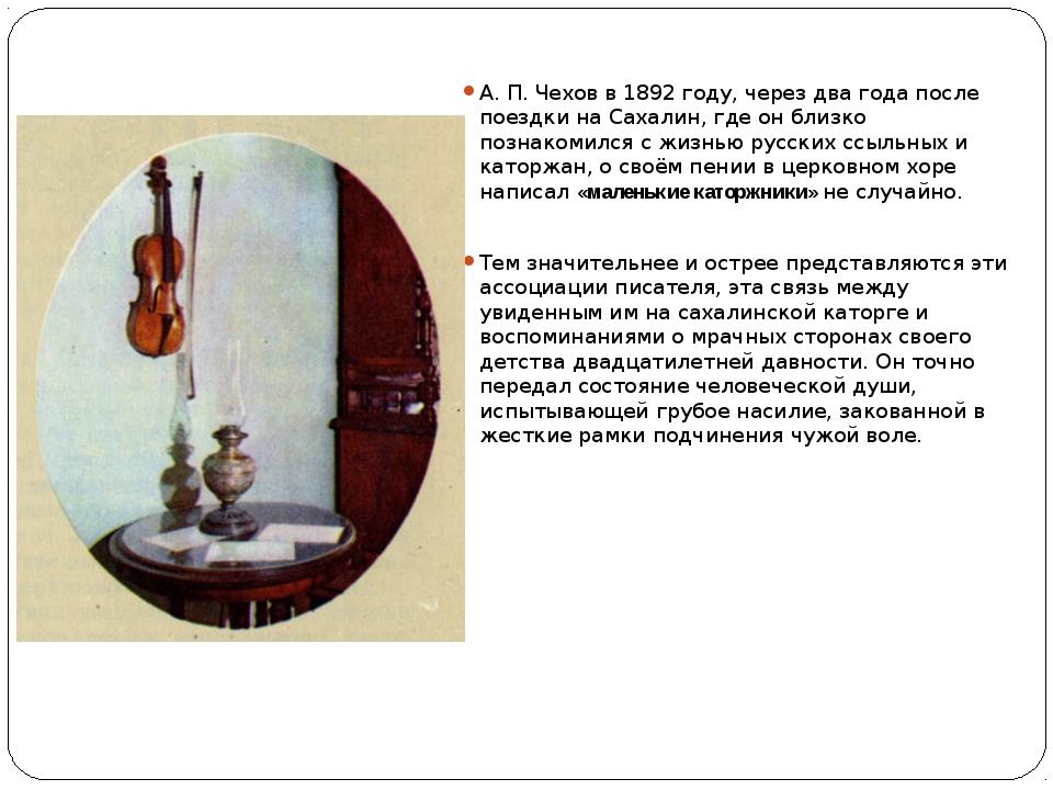 А. П. Чехов в 1892 году, через два года после поездки на Сахалин, где он близ...