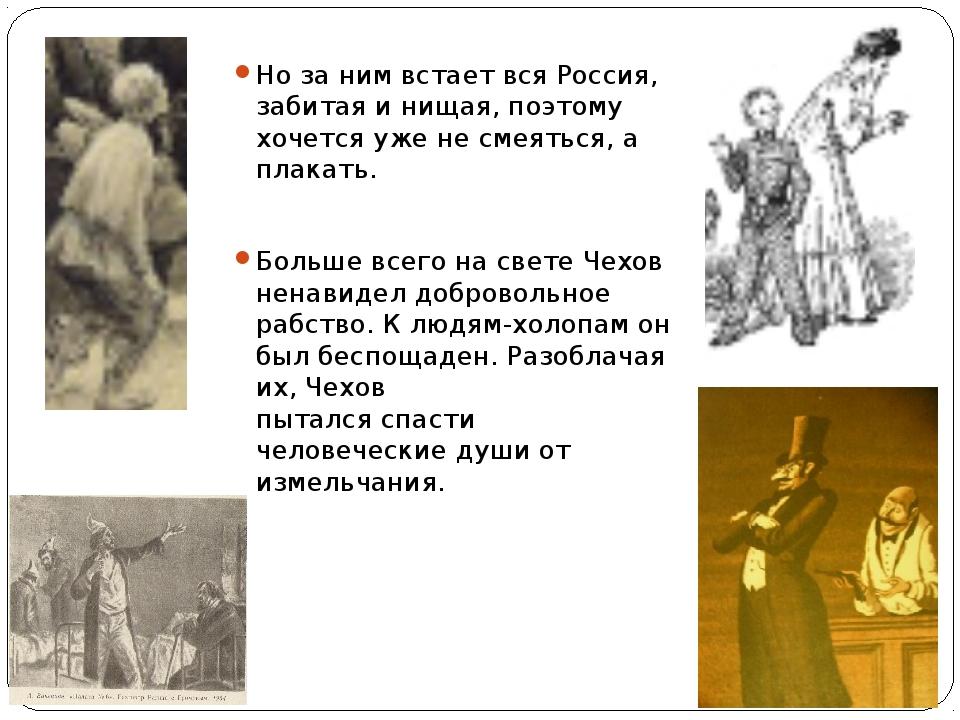 Но за ним встает вся Россия, забитая и нищая, поэтому хочется уже не смеяться...