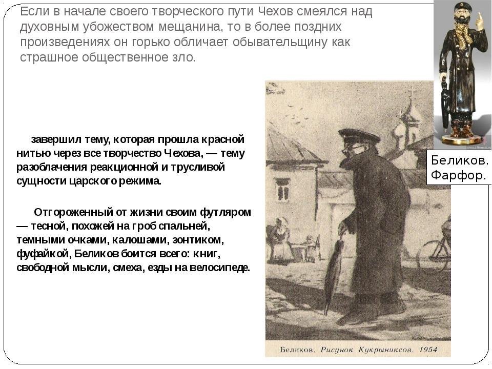 Если в начале своего творческого пути Чехов смеялся над духовным убожеством м...