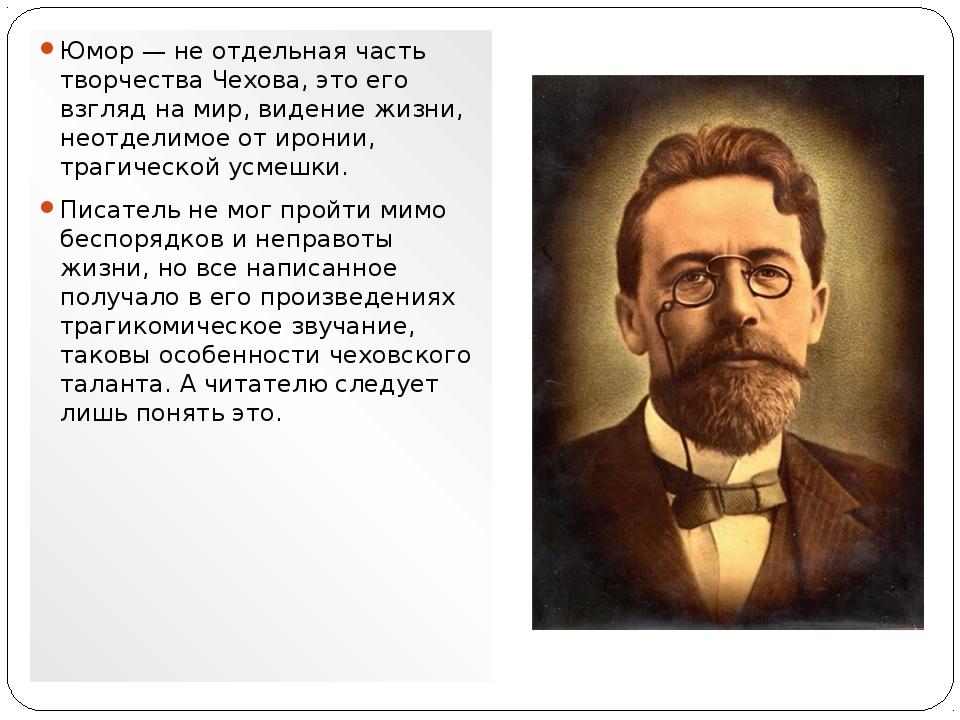 Юмор — не отдельная часть творчества Чехова, это его взгляд на мир, видение ж...