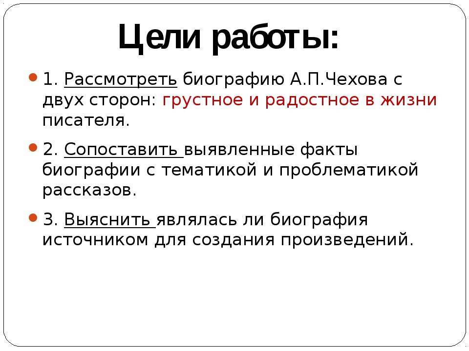 1. Рассмотреть биографию А.П.Чехова с двух сторон: грустное и радостное в жиз...