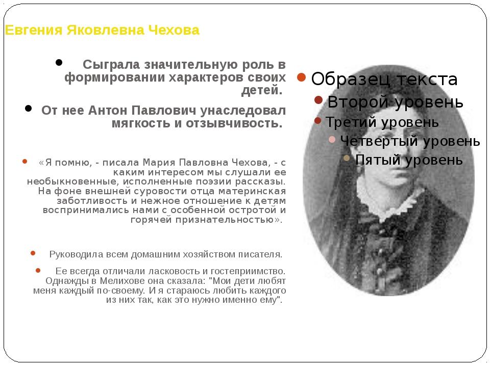 Евгения Яковлевна Чехова Сыграла значительную роль в формировании характеров...