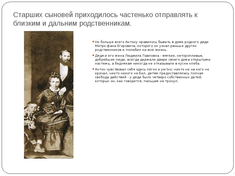 Старших сыновей приходилось частенько отправлять к близким и дальним родствен...