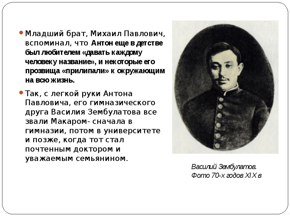 Младший брат, Михаил Павлович, вспоминал, что Антон еще в детстве был любител...