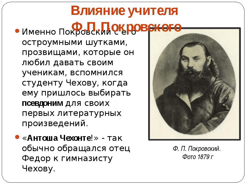 Именно Покровский с его остроумными шутками, прозвищами, которые он любил дав...