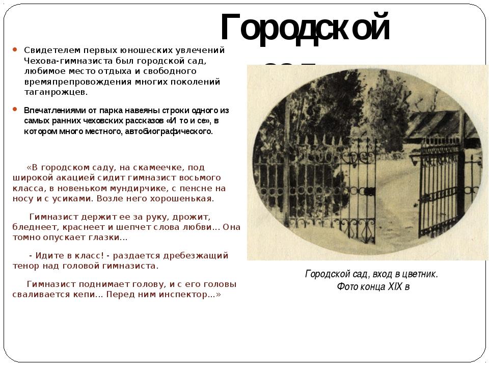 Свидетелем первых юношеских увлечений Чехова-гимназиста был городской сад, лю...