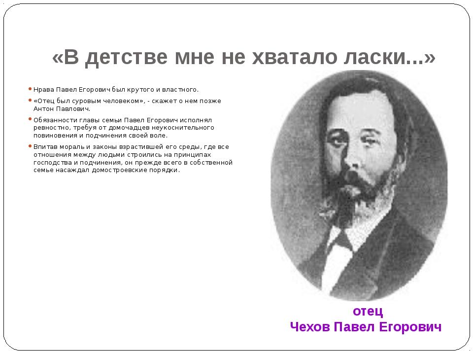 «В детстве мне не хватало ласки...» Нрава Павел Егорович был крутого и властн...