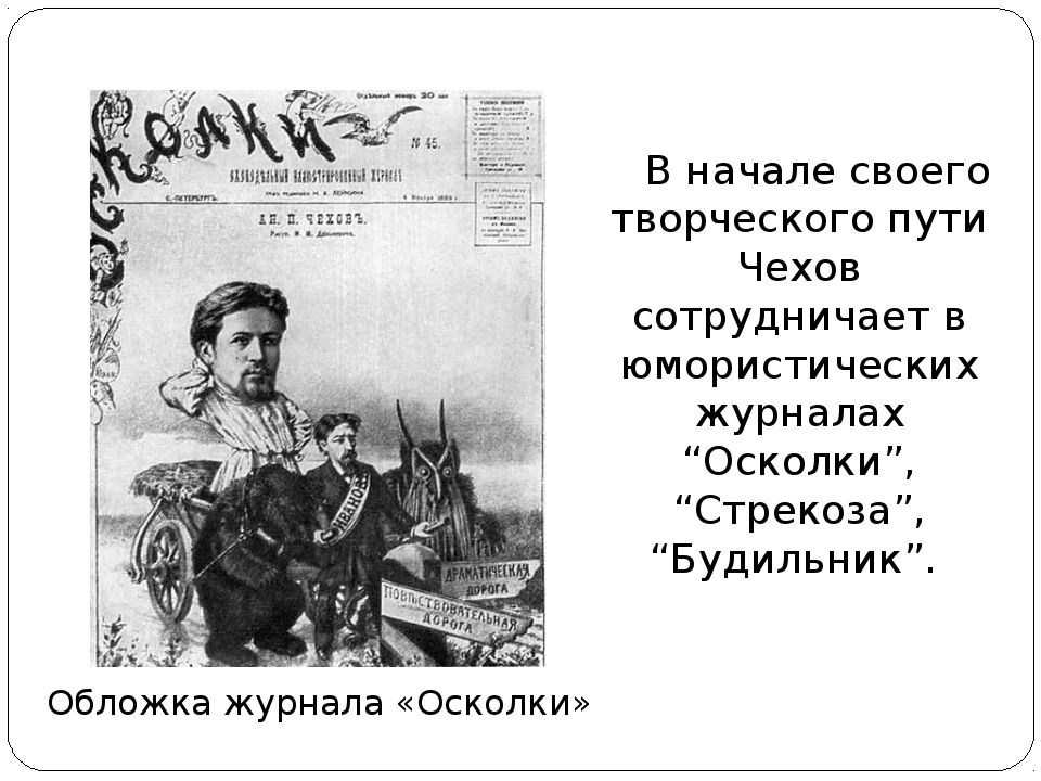 В начале своего творческого пути Чехов сотрудничает в юмористических журна...