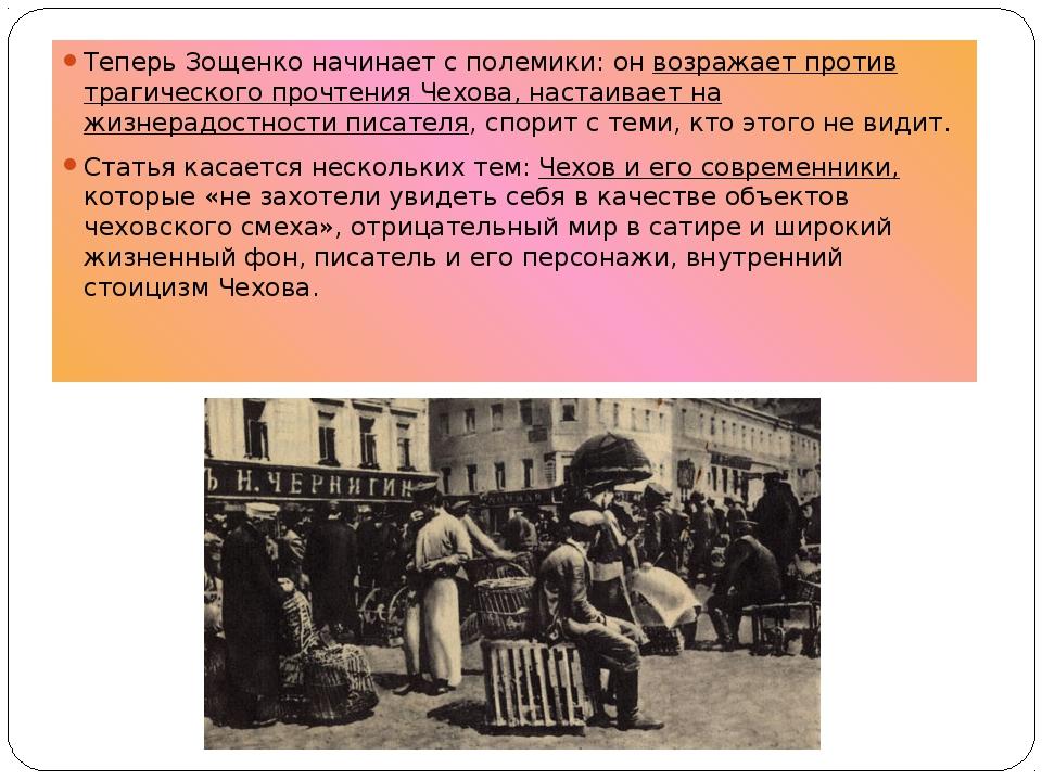 Теперь Зощенко начинает с полемики: он возражает против трагического прочтени...