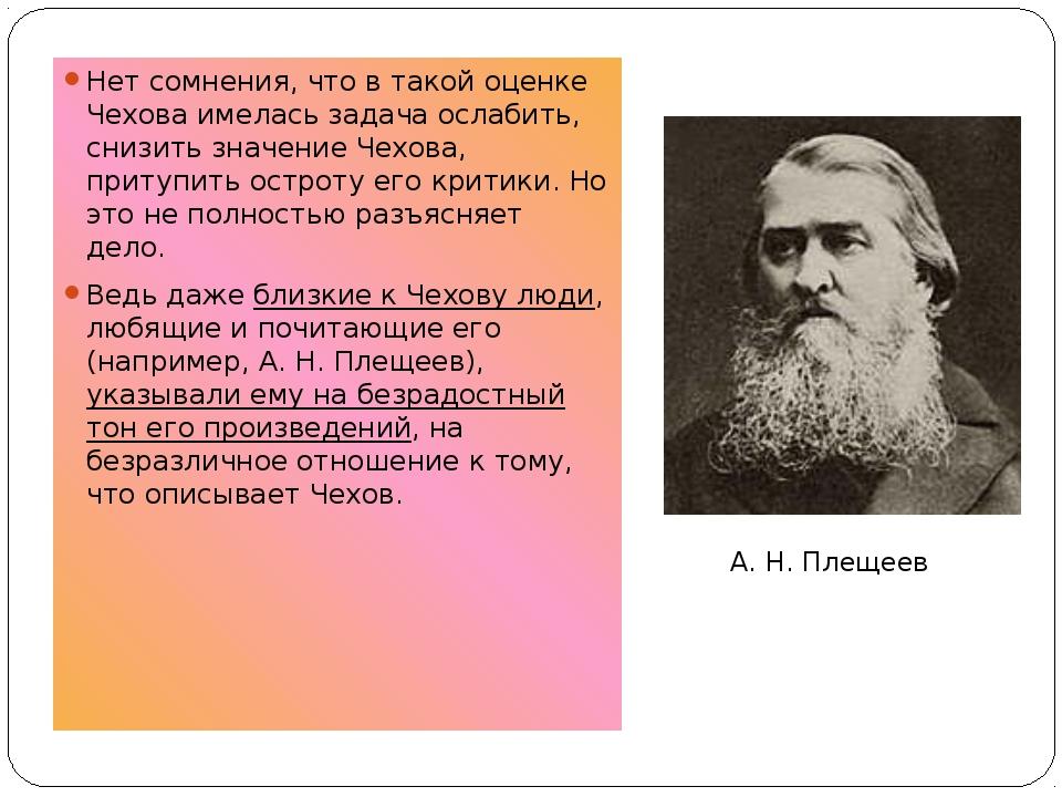 Нет сомнения, что в такой оценке Чехова имелась задача ослабить, снизить знач...