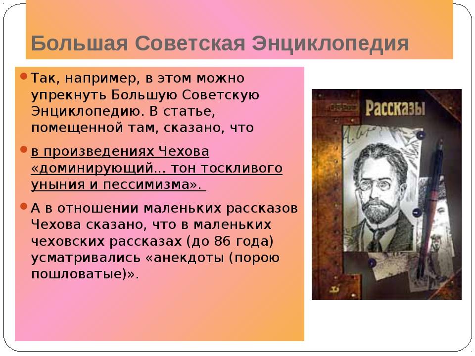 Большая Советская Энциклопедия Так, например, в этом можно упрекнуть Большую...