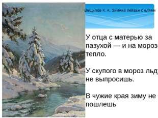 Вещилов К. А. Зимний пейзаж с елями У отца с матерью за пазухой — и на морозе