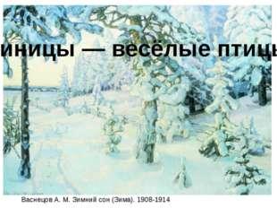 Васнецов А. М. Зимний сон (Зима). 1908-1914 Синицы — весёлые птицы.