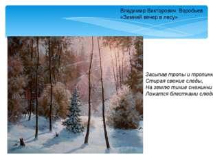 Владимир Викторович Воробьев «Зимний вечер в лесу» Засыпав тропы и тропинки,