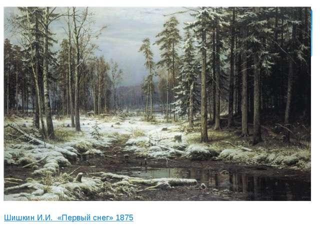 Шишкин И.И. «Первый снег» 1875