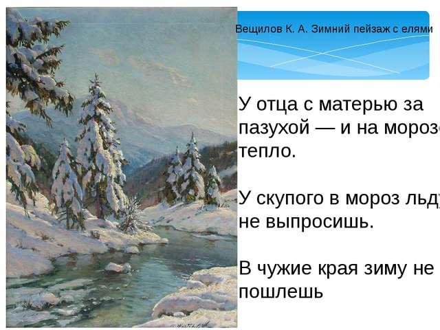 Вещилов К. А. Зимний пейзаж с елями У отца с матерью за пазухой — и на морозе...