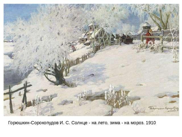 Горюшкин-Сорокопудов И. С. Солнце - на лето, зима - на мороз. 1910