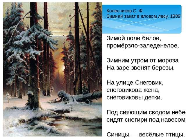 Колесников С. Ф. Зимний закат в еловом лесу. 1889 Зимой поле белое, промёрзло...