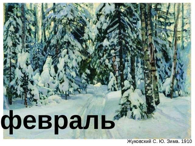 Жуковский С. Ю. Зима. 1910 февраль