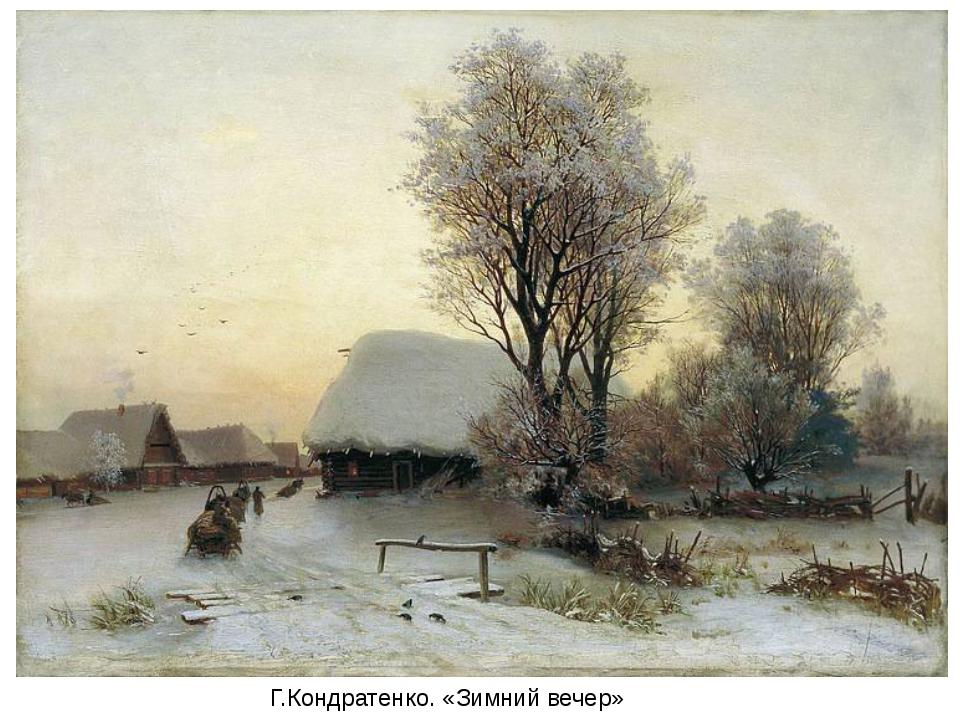Г.Кондратенко. «Зимний вечер»