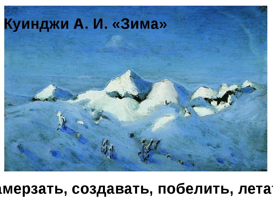 Куинджи А. И. «Зима» замерзать, создавать, побелить, летать