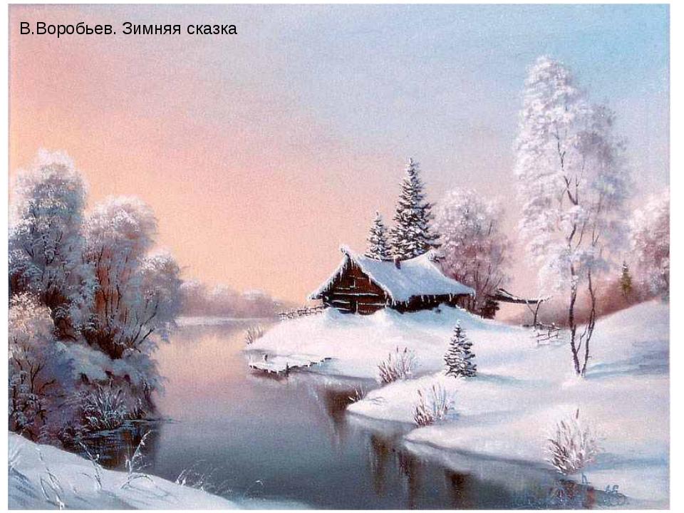 В.Воробьев. Зимняя сказка