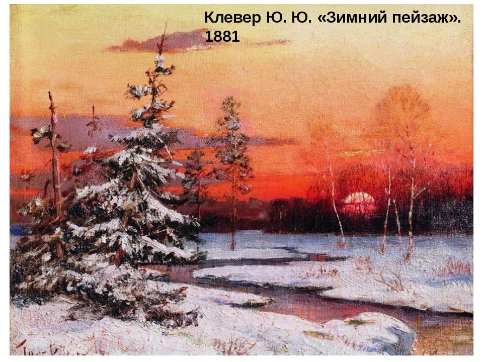 Клевер Ю. Ю. «Зимний пейзаж». 1881