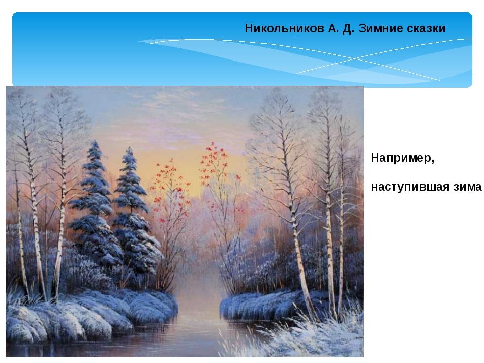Никольников А. Д.Зимние сказки Например, наступившая зима