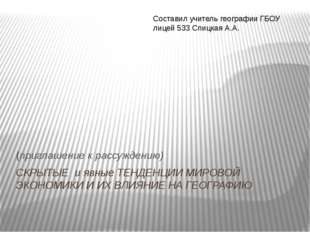 СКРЫТЫЕ и явные ТЕНДЕНЦИИ МИРОВОЙ ЭКОНОМИКИ И ИХ ВЛИЯНИЕ НА ГЕОГРАФИЮ (пригла