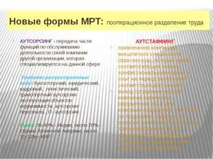 Новые формы МРТ: пооперационное разделение труда АУТСОРСИНГ - передача части