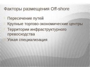 Факторы размещения Off-shore Пересечение путей Крупные торгово-экономические