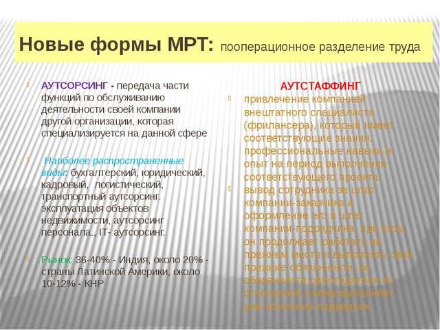 Новые формы МРТ: пооперационное разделение труда АУТСОРСИНГ - передача части...