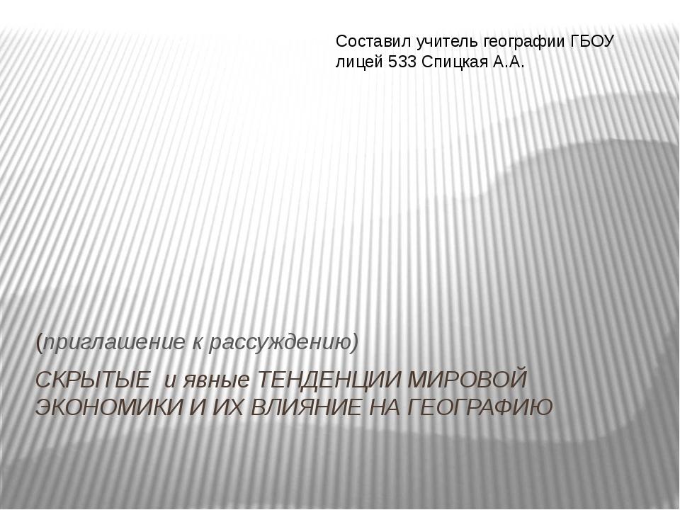 СКРЫТЫЕ и явные ТЕНДЕНЦИИ МИРОВОЙ ЭКОНОМИКИ И ИХ ВЛИЯНИЕ НА ГЕОГРАФИЮ (пригла...