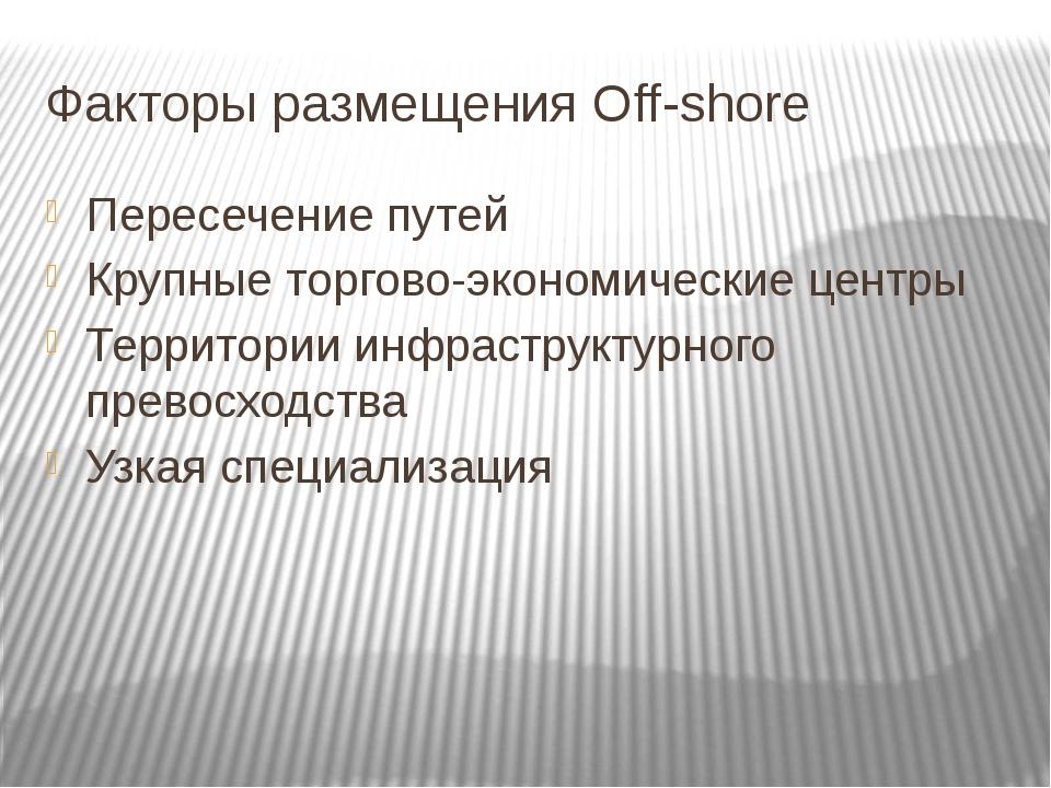 Факторы размещения Off-shore Пересечение путей Крупные торгово-экономические...