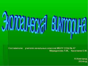Составители: учителя начальных классов МБОУ СОШ № 47 Миридонова Л.М., Касатки