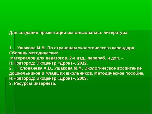 Для создания презентации использовалась литература: 1. Ушакова М.М. По страни...