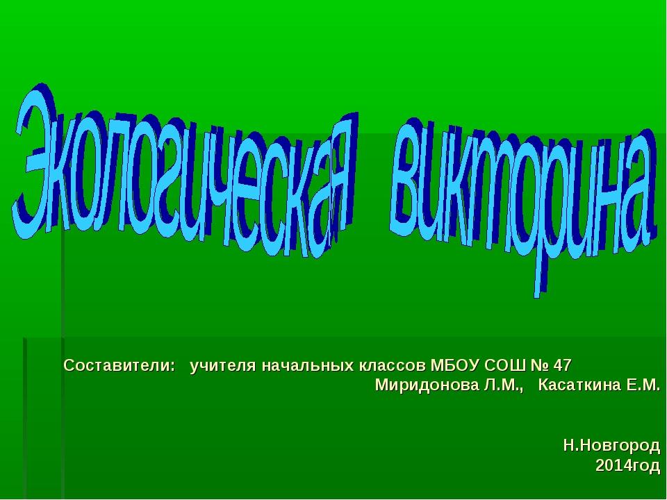 Составители: учителя начальных классов МБОУ СОШ № 47 Миридонова Л.М., Касатки...