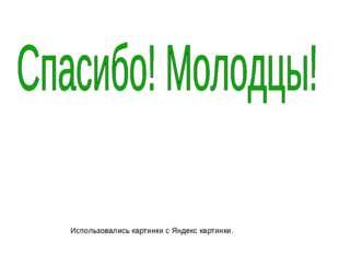 Использовались картинки с Яндекс картинки.
