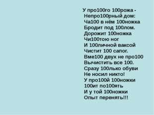 У про100го 100рожа - Непро100рный дом: Ча100 в нём 100ножка Бродит под 100ло