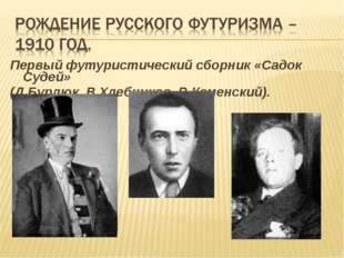 Первый футуристический сборник «Садок Судей» (Д.Бурлюк, В.Хлебников, В.Каменс