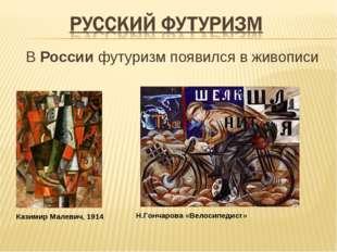 В России футуризм появился в живописи Казимир Малевич, 1914  Н.Гончарова «В