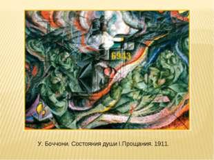 У. Боччони. Состояния души I.Прощания. 1911.