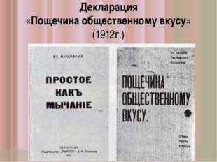 Декларация «Пощечина общественному вкусу» (1912г.)