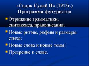 «Садок Судей II» (1913г.) Программа футуристов Отрицание грамматики, синтакси