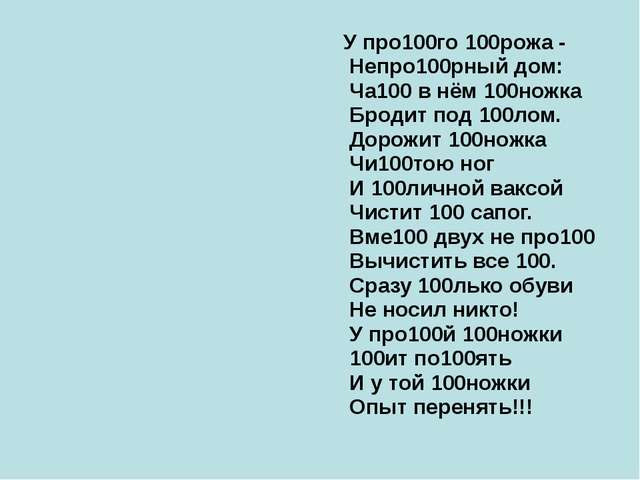У про100го 100рожа - Непро100рный дом: Ча100 в нём 100ножка Бродит под 100ло...