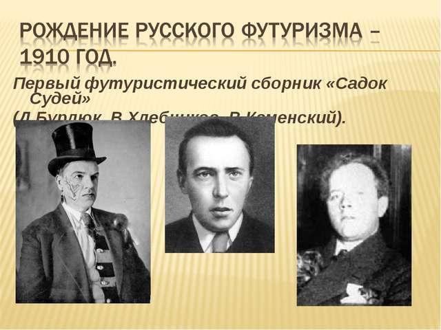 Первый футуристический сборник «Садок Судей» (Д.Бурлюк, В.Хлебников, В.Каменс...
