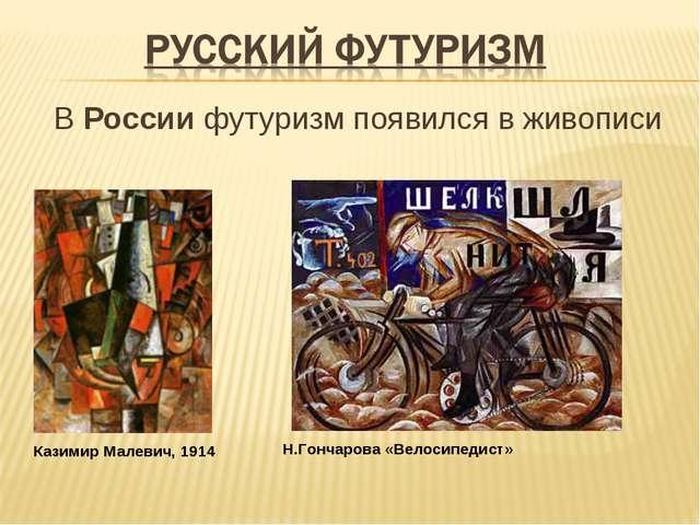 В России футуризм появился в живописи Казимир Малевич, 1914  Н.Гончарова «В...