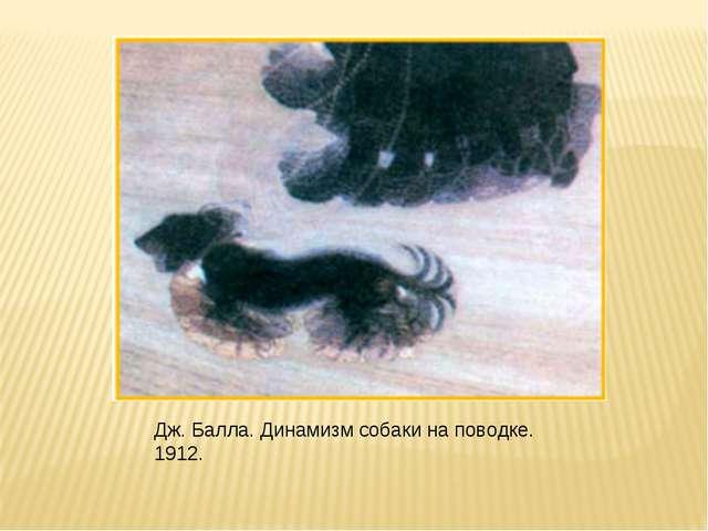 Дж. Балла. Динамизм собаки на поводке. 1912.